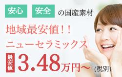 安心安全の国産素材地域最安値!! ニューセラミックス3.48万円~