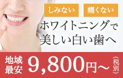 しみないいたくないホワイトニングで美しい白い歯へ地域最安9,800円~